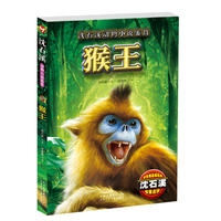 猴王 (沈石溪动物小说系列)