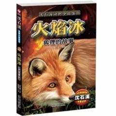 火焰冰——狐狸的故事     2018