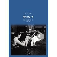 经典译林:傅雷家书(2018版)