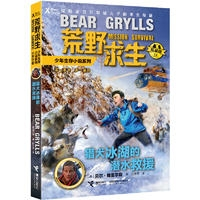荒野求生少年生存小说系列(拓展版)·猎犬冰湖的潜水救援