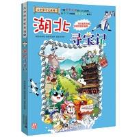 大中华寻宝系列7 湖北寻宝记