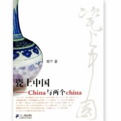 瓷上中国(彩色版)(2018假期读好书)