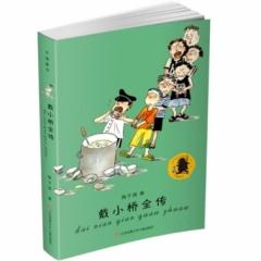 子涵童书-戴小桥全传