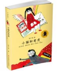 子涵童书-小猫和老虎