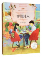 徐玲纯爱小说系列(美绘版)·字如其人