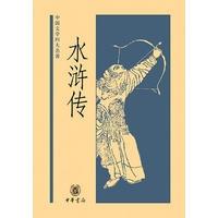 水浒传——中国文学四大名著(精)