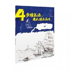 4步漫画法.速成漫画高手-船