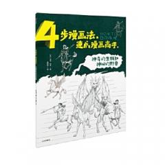 4步漫画法.速成漫画高手-神奇的生物和神秘的野兽