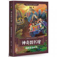 """神奇图书馆:回到恐龙时代(中科院权威专家作序,故事大王凯叔邀你踏上奇幻的恐龙探险。体验真正的""""侏罗纪"""