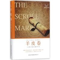 羊皮卷(风靡世界的成功圣经 成就无数人的励志宝典 励志大师讲述成功之道)