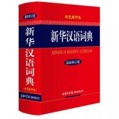 新华汉语词典(最新修订版双色缩印本)(精)