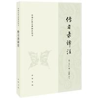 传习录译注--中国古典名著译注丛书