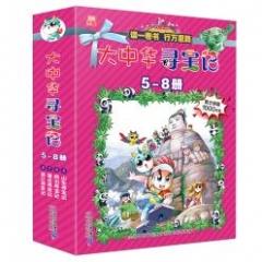 大中华寻宝记(5-8册)