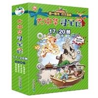 大中华寻宝记(17-20册)