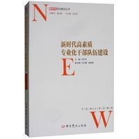 新时代党的建设丛书--新时代高素质专业化干部队伍建设