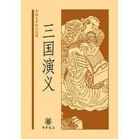 ·三国演义——中国文学四大名著(精)