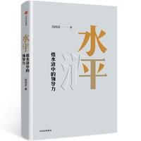 水平:悟水浒中的领导力(四十年百读水浒、近三十年职场感悟、十年领导力专业研究,以中国经典、中国实践与