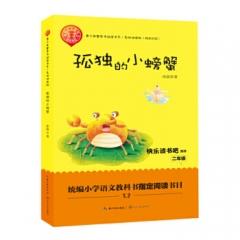孤独的小螃蟹(青少年整本书阅读书系·名师讲读版)