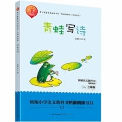 青蛙写诗(青少年整本书阅读书系·名师讲读版)