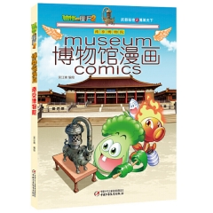 植物大战僵尸2博物馆漫画·南京博物院