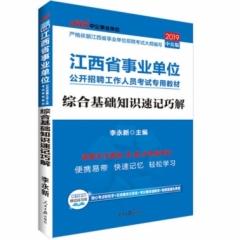 中公版2019江西省事业单位公开招聘工作人员考试专用教材-综合基础知识速记巧解