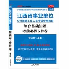中公版2019江西省事业单位公开招聘工作人员考试专用教材-综合基础知识考前必做5套卷