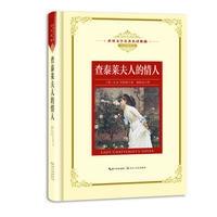 查泰莱夫人的情人(世界文学名著名译典藏 全译插图本)