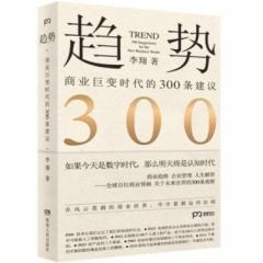 趋势——商业巨变时代的300条建议