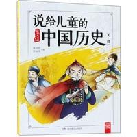 说给儿童的中国历史 元—清(说给儿童的系列)