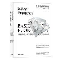 经济学的思维方式(薛兆丰郑重推荐,豆瓣9.0高分名作,斯坦福经济学大师托马斯·索维尔写给所有人的经济