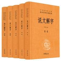 说文解字(全五册)--中华经典名著全本全注全译