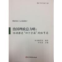 """治国理政总方略:协调推进""""四个全面""""战备布局"""