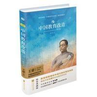 亲近经典--中国教育改造(精装典藏本)