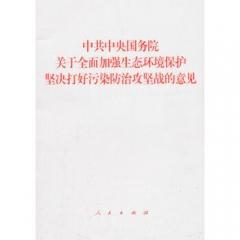 中共中央国务院关于全面加强生态环境保护坚决打好污染防治攻坚战的意见
