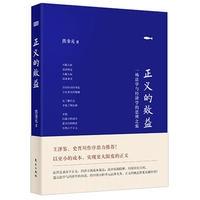 《正义的效益:一场法学与经济学的思辨之旅》(精装版)