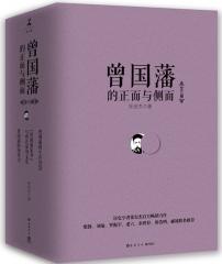 曾国藩的正面与侧面(全三册)