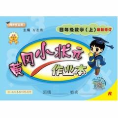 18秋:黄冈小状元·作业本四年级数学(上)人教版