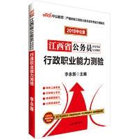 中公版2019江西省公务员录用考试专用教材-行政职业能力测验