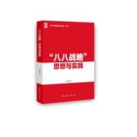 习近平思想地方溯源丛书—八八战略思想与实践