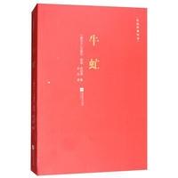 红色经典丛书:牛虻