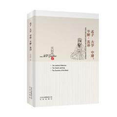 孟子  大学  中庸:平解·英译
