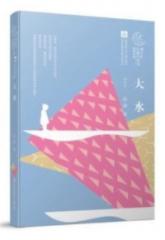 曹文轩儿童文学奖获奖作品--大水