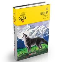 狼王梦(新版)/动物小说大王沈石溪·品藏书系