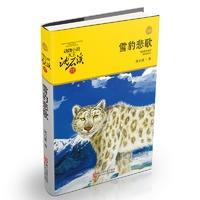 雪豹悲歌(新版)/动物小说大王沈石溪.品藏书系