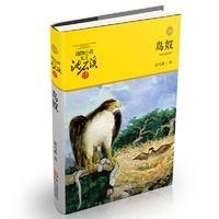 鸟奴(新版)/动物小说大王沈石溪·品藏书系