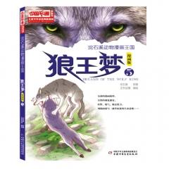 狼王梦(5)(漫画版)(新版)
