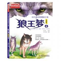 狼王梦(4)(漫画版)(新版)