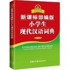新课标部编版小学生现代汉语词典(双色插图本)