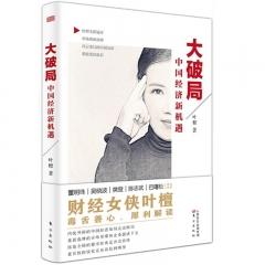 大破局:中国经济新机遇