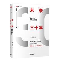 未来三十年(修订版):新时代的改革关键问题